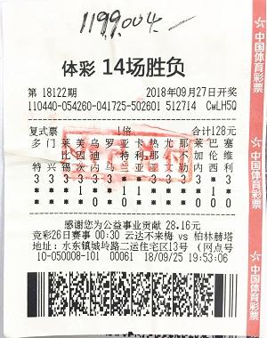 广东茂名彩友128元小复式巧中足彩胜负14场119万大奖