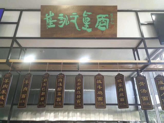 中国传媒父亲学开崔永皇冠体育永元面具餐饮档口 已成网红米饭村儿子