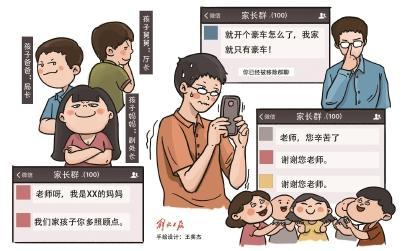 """防家校网络拍马屁 青海推""""五要五不要""""管理规定"""