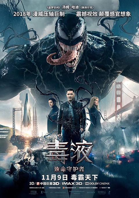 毒液内地定档11月9日 该片全球总票房近4亿美元