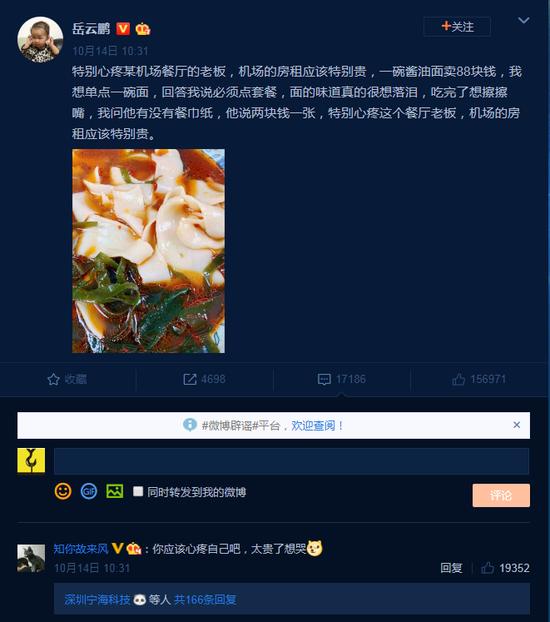 岳云鹏吐槽机场餐厅:一碗酱油面88元 餐巾纸还另收钱