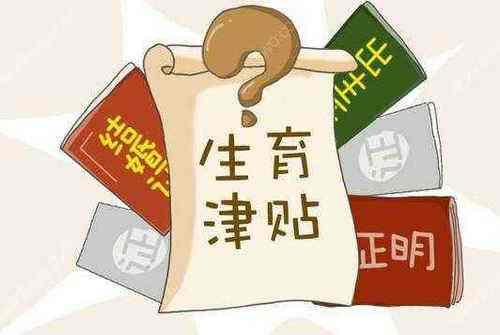 河南濮阳出台文件对生育津贴计发标准进行了调整