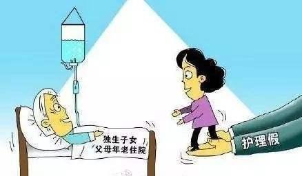 四川决定建立计划生育特殊家庭住院护理补贴保险制度