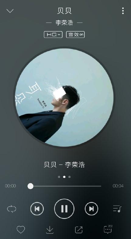 李荣浩新歌4秒 贝贝这首歌是咋了?