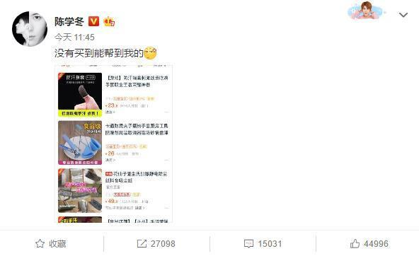 陈学冬回应点赞:没能买到防手滑神器