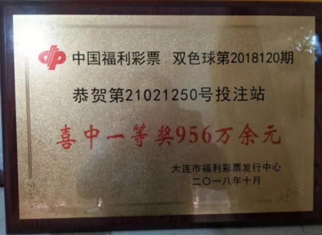 大连彩民中出1注一等奖 揽得奖金956万元