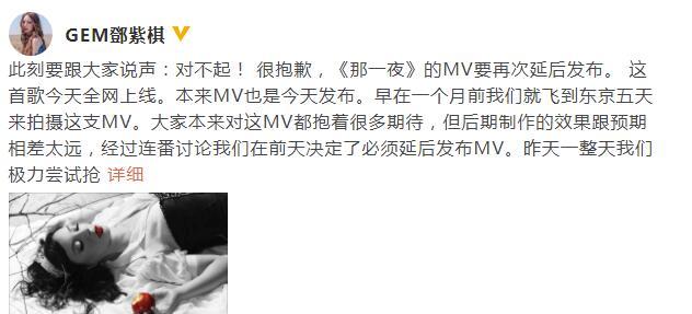 邓紫棋道歉 新歌MV要再次延后发布