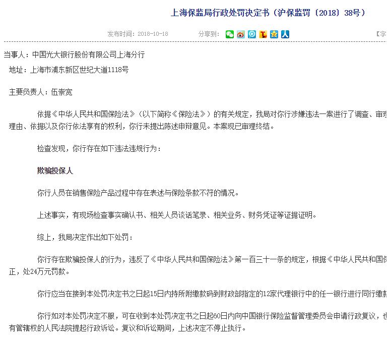 因销售保险产品时欺骗投保人 光大银行上海分行被罚24万元