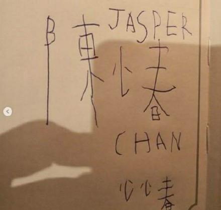 Jasper写陈小春名字 字迹非常稚嫩