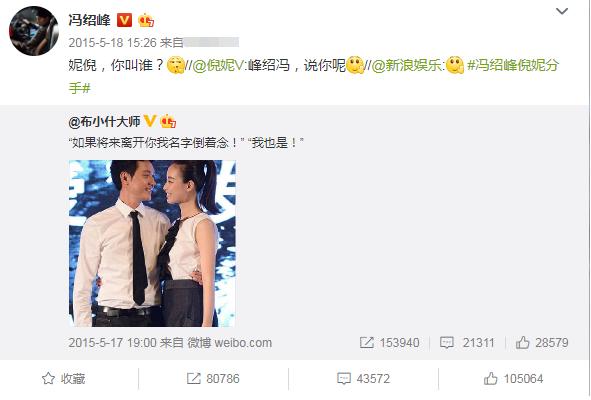 冯绍峰清空倪妮微博互动 留下这条被网友称赞