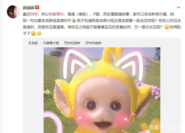赵丽颖回怼网传爆料 网友都快笑疯了
