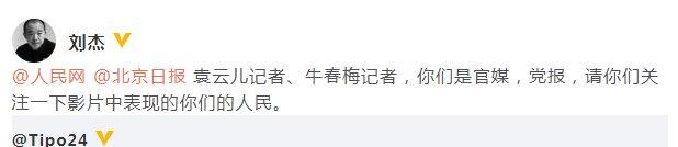 《宝贝儿》导演维护杨幂 回怼官媒:请关注人民
