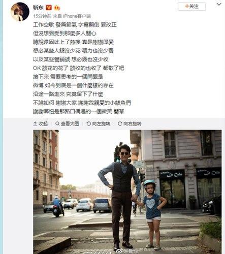 靳东回应发错诗词上了热搜 网友:你说散了就散了吧!