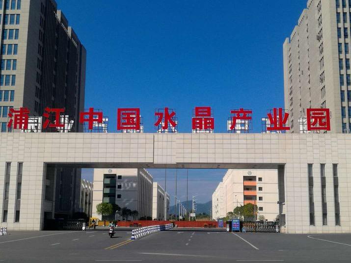 2018浦江•第十届中国水晶玻璃产业博览会即将隆重开幕