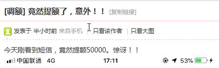 交行信用卡悄悄放水 秒批白麒麟勗高秒提11.1w!