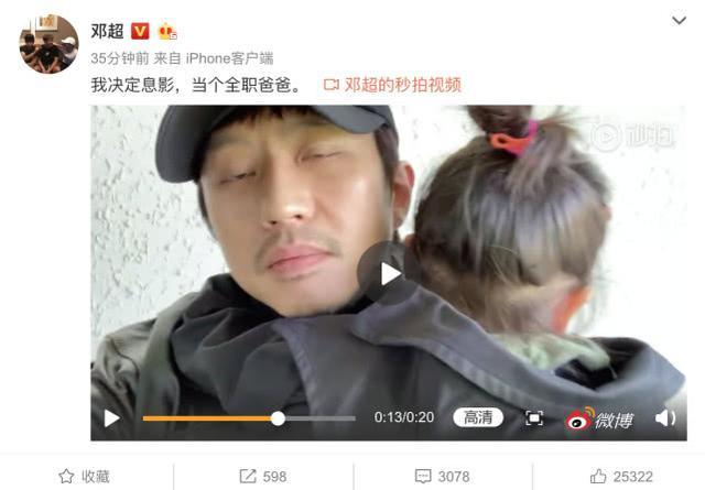 邓超息影当全职老爸 工作人员出面否认