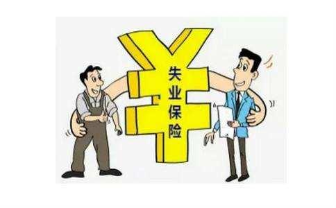 沈阳市继续实行失业保险总费率降至1%的政策 期限延长一年
