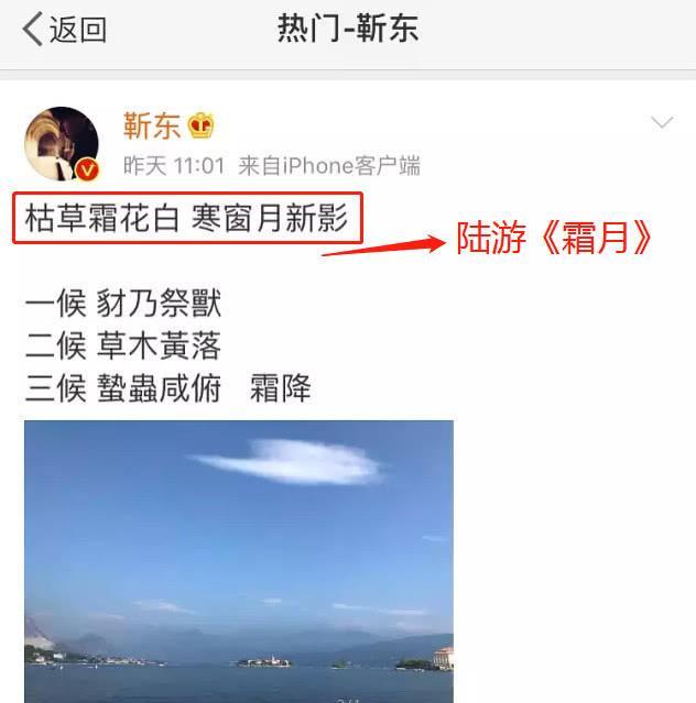 靳东抄错陆游古诗 由此可见这是手动发的文