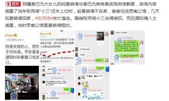 张雨绮被曝小三上位 工作人员以信号不好为由挂断电话