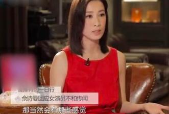 主动聊天却被无视 佘诗曼揭TVB内幕:很难交到朋友