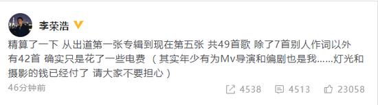 李荣浩回应一个人就是一支队伍:只是花了一些电费