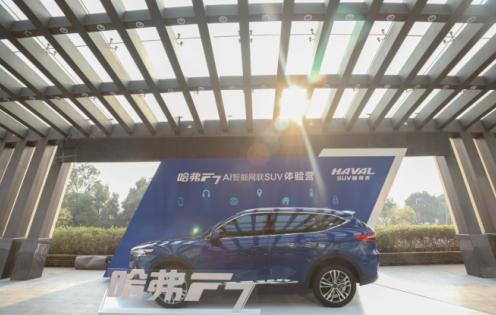 哈弗F7AI智能网联SUV全国媒体试驾会正式开启
