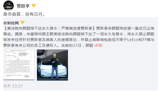 诽谤案贾跃亭胜诉:是非曲直自有日月