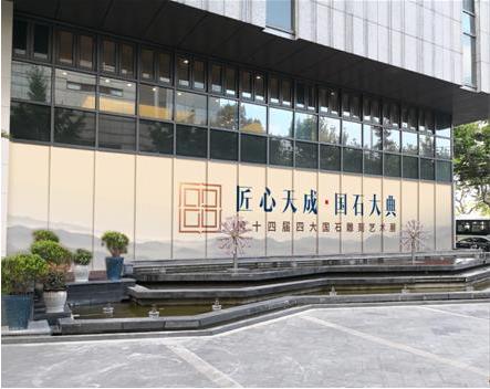 赏华夏文韵—上海迎来大型国石鉴宝艺术展览