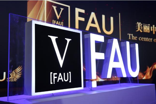 韩国化妆品牌FAU应邀参加中国淘宝新品发布会 加速进军中国市场