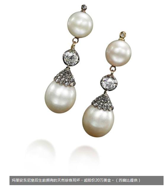 玛丽安东尼皇后的珠宝登上拍卖会 天然珍珠炼坠备受瞩目