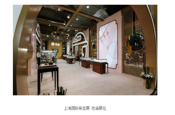 经典珠宝品牌老庙携新中式臻品亮相上海国际珠宝展