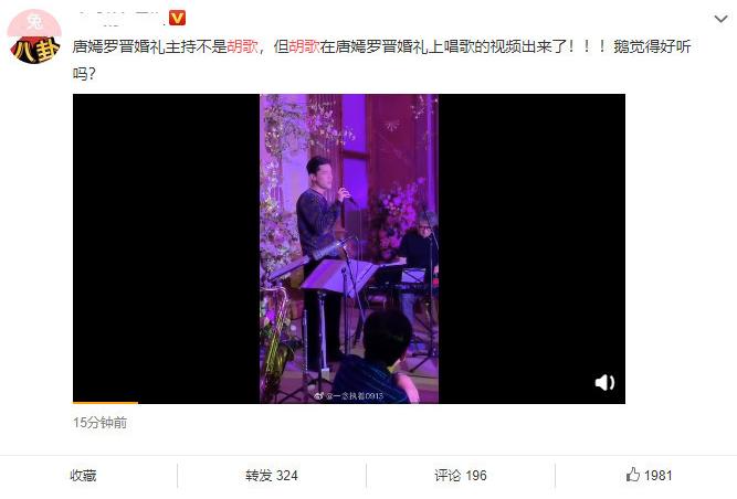 胡歌献唱唐嫣婚礼 网友称其为完美男人
