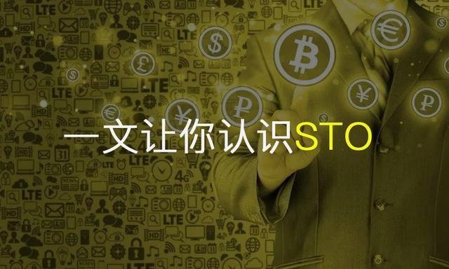 加密货币行业火爆的STO究竟是什么?