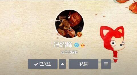 冯绍峰换头像引网友围观 这个暗示够明显了