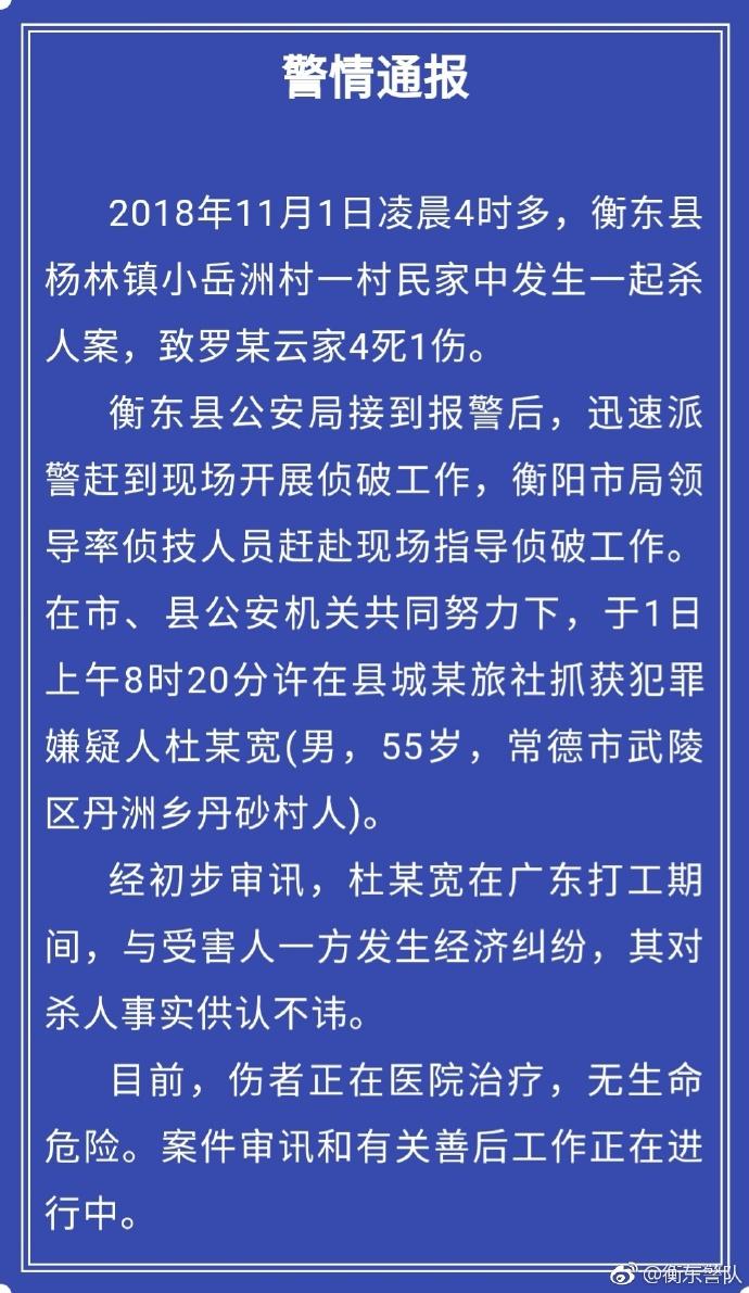 湖南衡东杀人案4死1伤 犯罪嫌疑人已被抓获