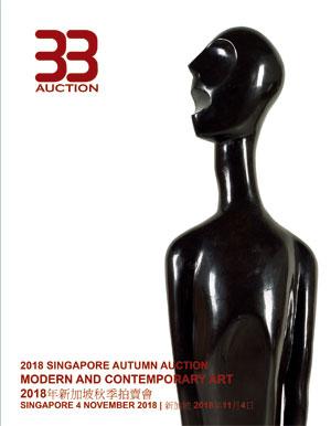 2018年新加坡秋季拍卖会