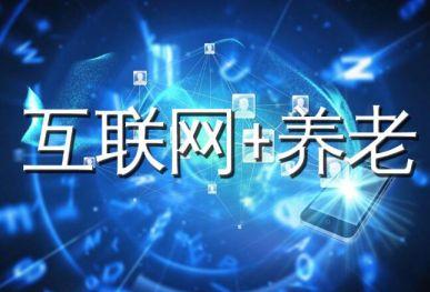 """贵阳:探索""""互联网十养老""""模式 打造全国知名养老目的地"""
