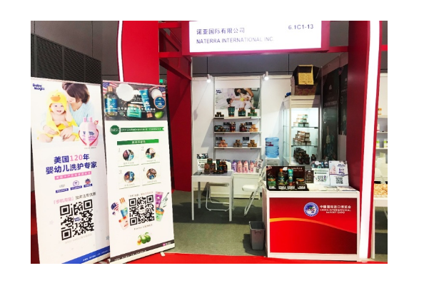丽人丽妆携Naterra国际集团两大品牌亮相进口博览会
