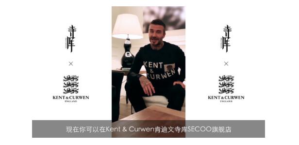 中国最大奢侈品集团山东如意旗下Kent&Curwen入驻寺库开旗靓店