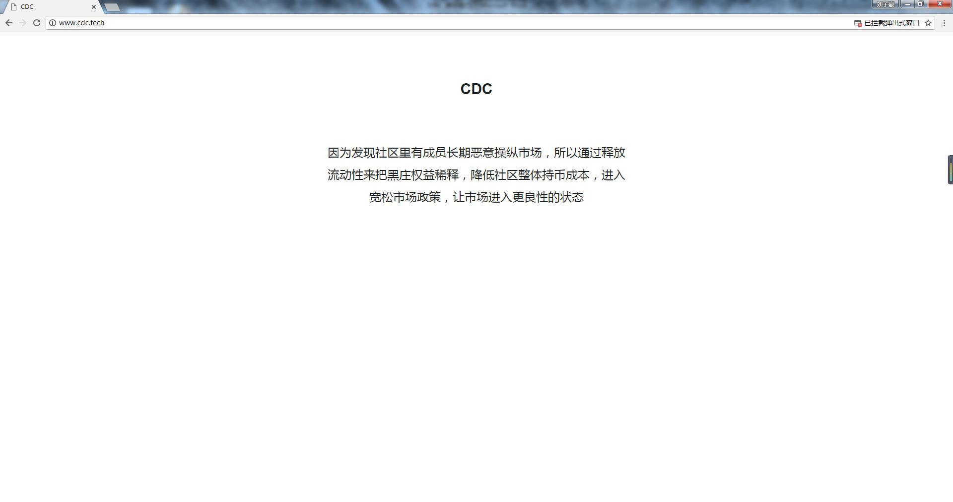 消费链CDC破发 创始人跑路买庄园