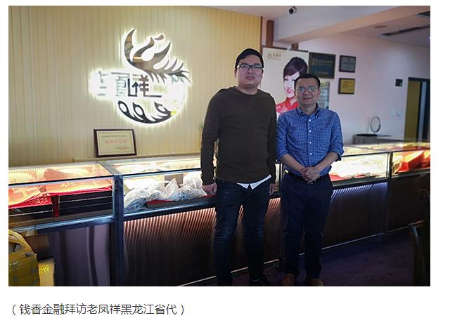 钱香金融拜访老凤祥 共商黄金珠宝产业合作