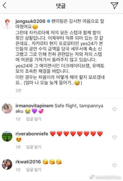 李钟硕护照被扣留雅加达 这是怎么回事?