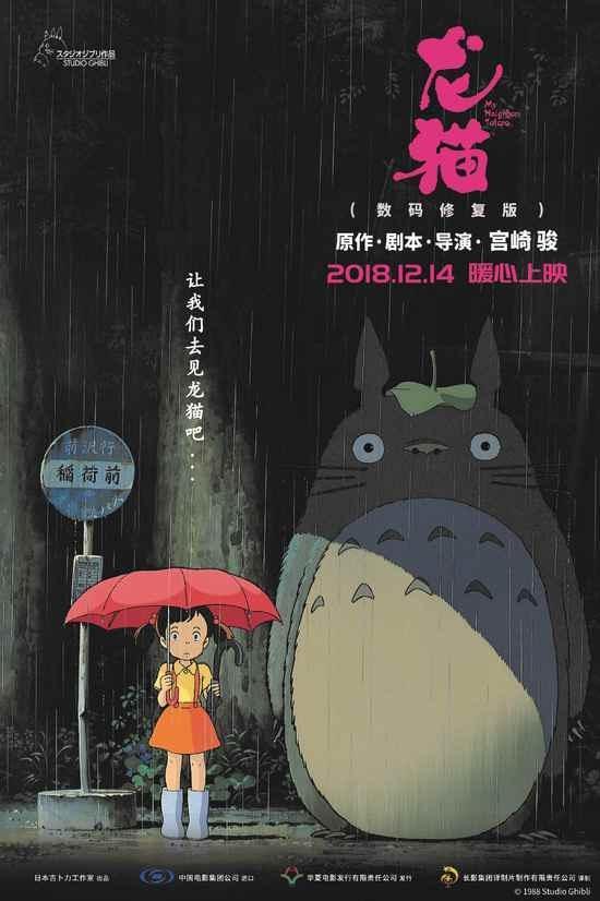 龙猫定档12月14日在中国上映 官方海报首现中文