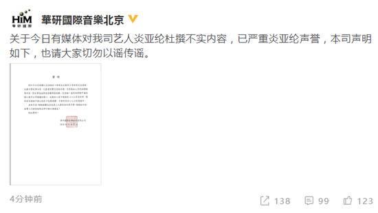 炎亚纶被曝劈腿三男 华研发声明否认