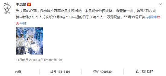 为庆祝IG夺冠王思聪抽奖 113个人每个人一万元现金