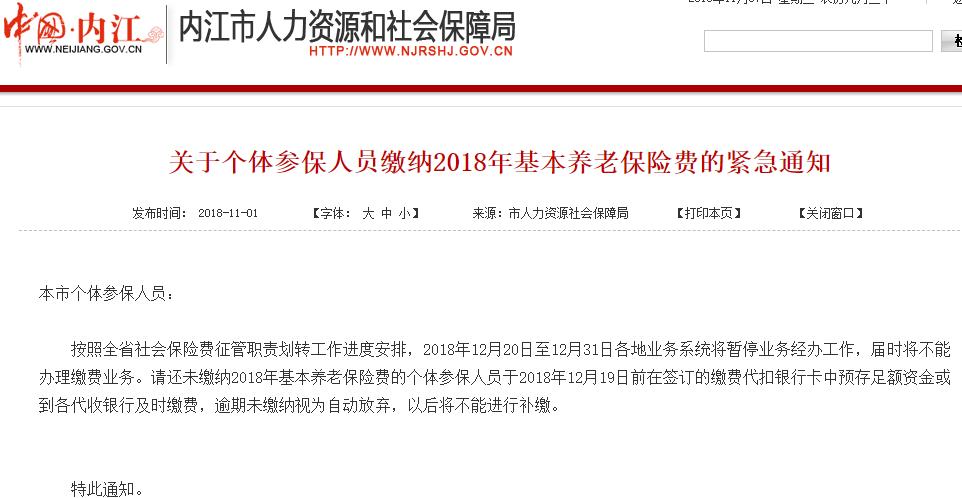 内江关于个体参保人员缴纳2018年基本养老保险费的紧急通知