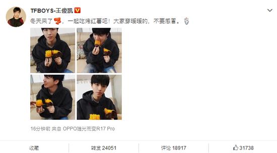 王俊凯晒吃红薯照 嘱咐粉丝们要穿暖暖的别感冒