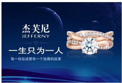 全国首家同步英国原创设计师品牌杰芙尼珠宝落户武汉