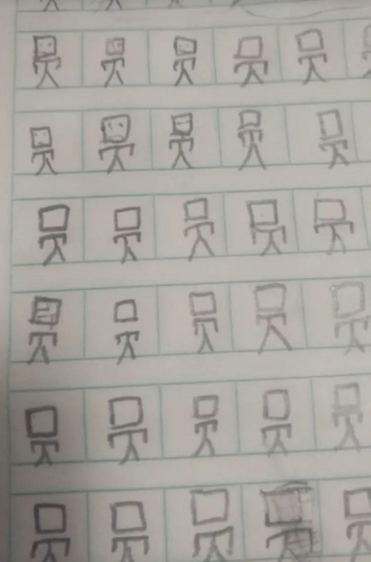 小学生把字写活了 网友看过后以为是一群小人