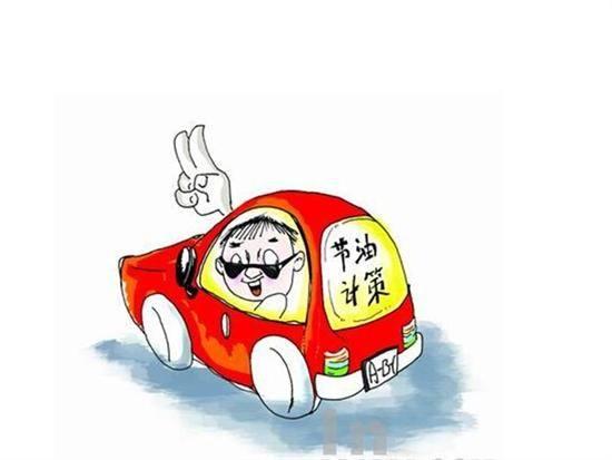 驾驶汽车的节油方法